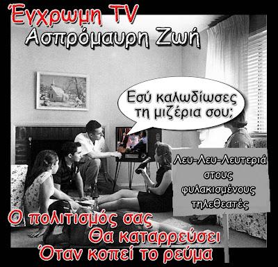 Έγχρωμη TV – Ασπρόμαυρη Ζωή