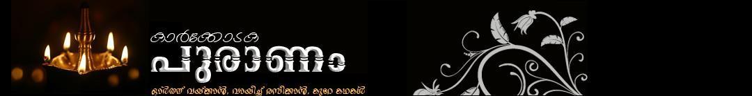 കാര്ക്കോടക പുരാണം | Karkodaka Puranam