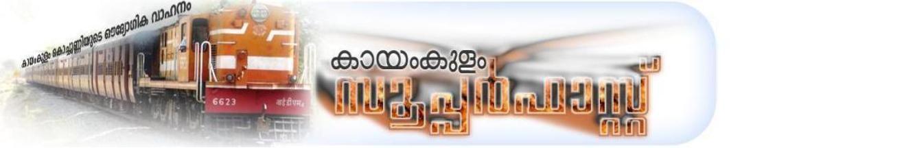 കായംകുളം സൂപ്പര്ഫാസ്റ്റ് | Kayamkulam Superfast