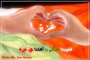 لكى الله ياغزة
