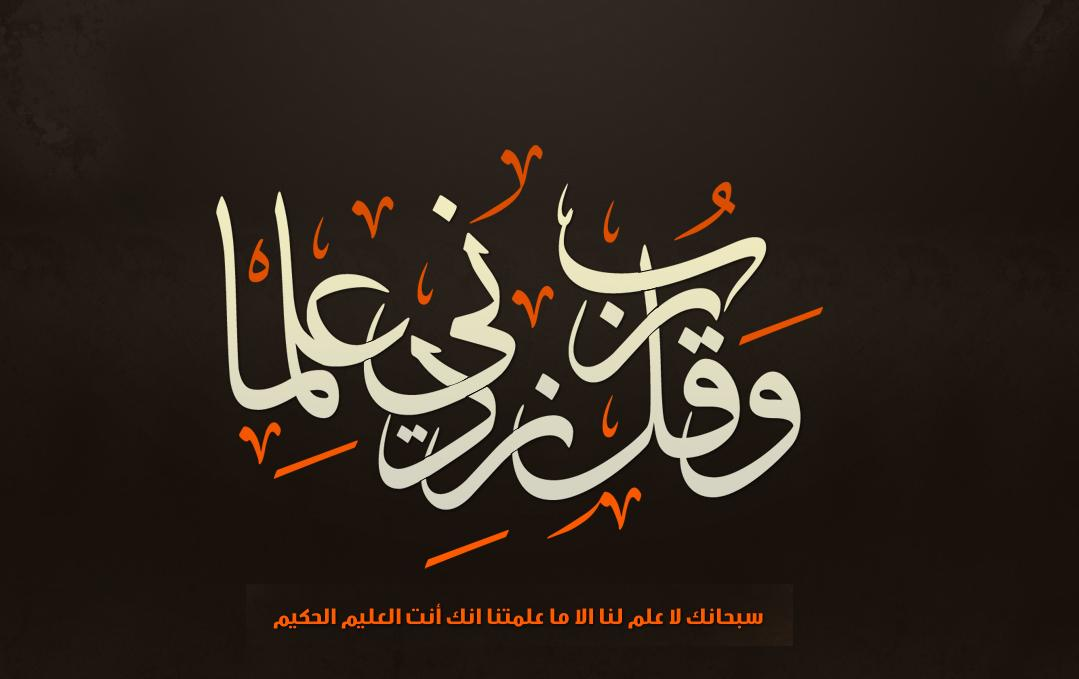 Islamic calligraphy photos articles about islam