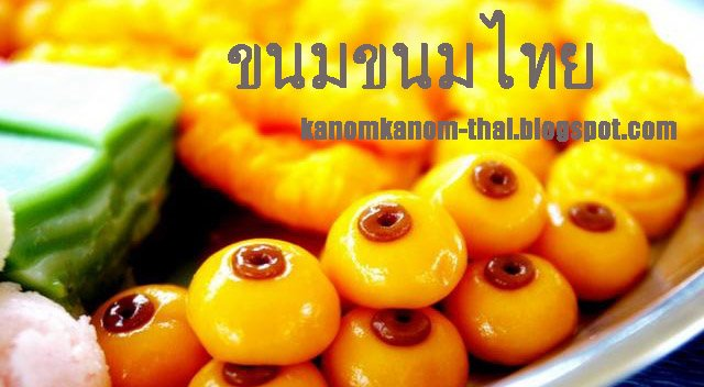 KANOMTHAI