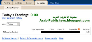 Adsense Monetize Tab inside Blogger
