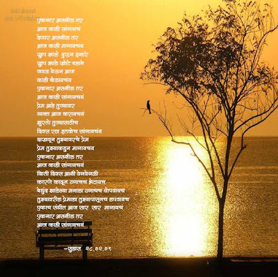 love poems in tamil language. love poems in marathi language