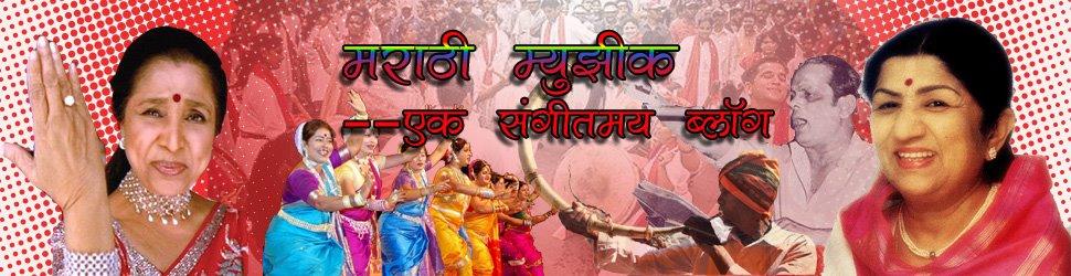 Musicmarathi