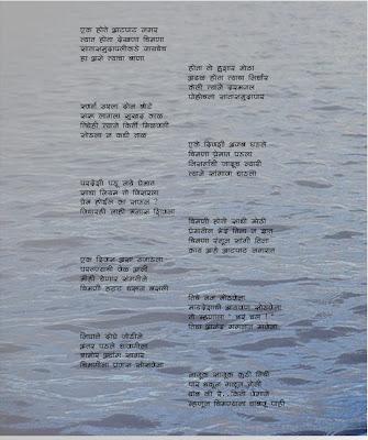 Marathi chawat pranay katha.pdf
