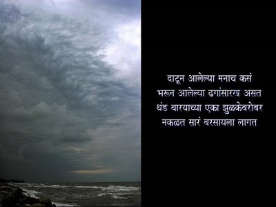 i love you poems in hindi. love poem, best marathi