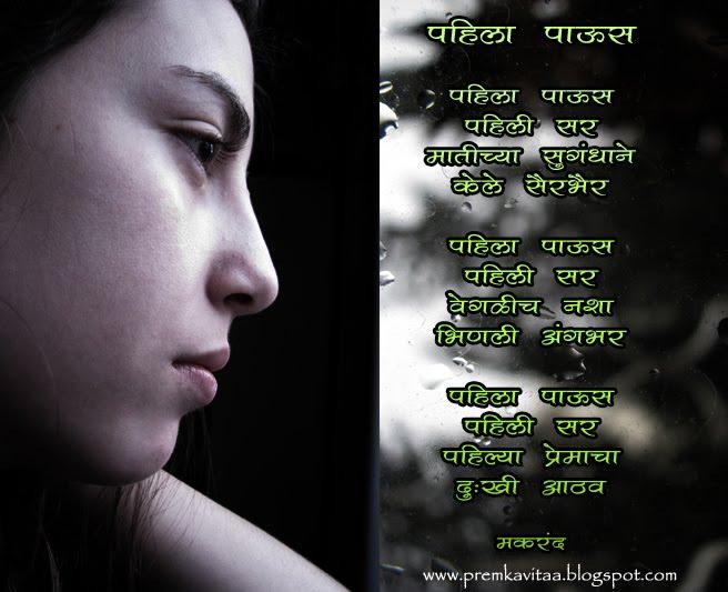 marathi prem kavita. marathi prem kavita. Prem Kavita: Pahela Paaus; Prem Kavita: Pahela Paaus. alent1234. Mar 25, 08:53 AM