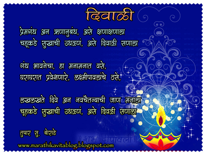 essay on diwali festival in marathi language Marathi essay about my favourite festival diwali, मेरा पसंदीदा त्योहार दीवाली के बारे में मराठी निबंध, , , translation, human translation, automatic translation.