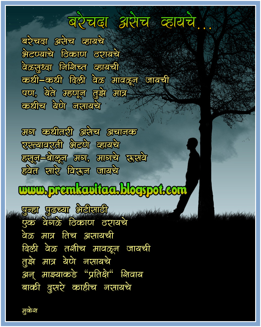 Sad Marathi Kavita Images Holidays Oo