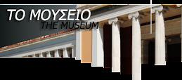 ΕΘΝΙΚΟ ΑΡΧΑΙΟΛΟΓΙΚΟ μουσείο