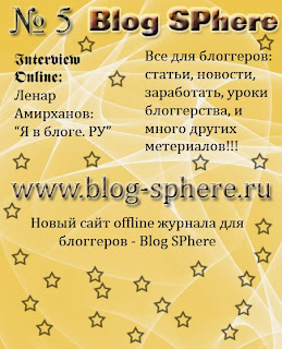 Журнал Blog SPhere №5