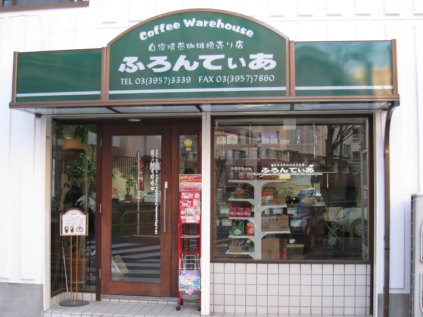 how to say where is the shops in japan