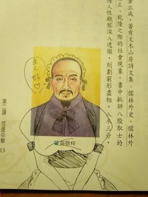 儒林外史,吳敬梓