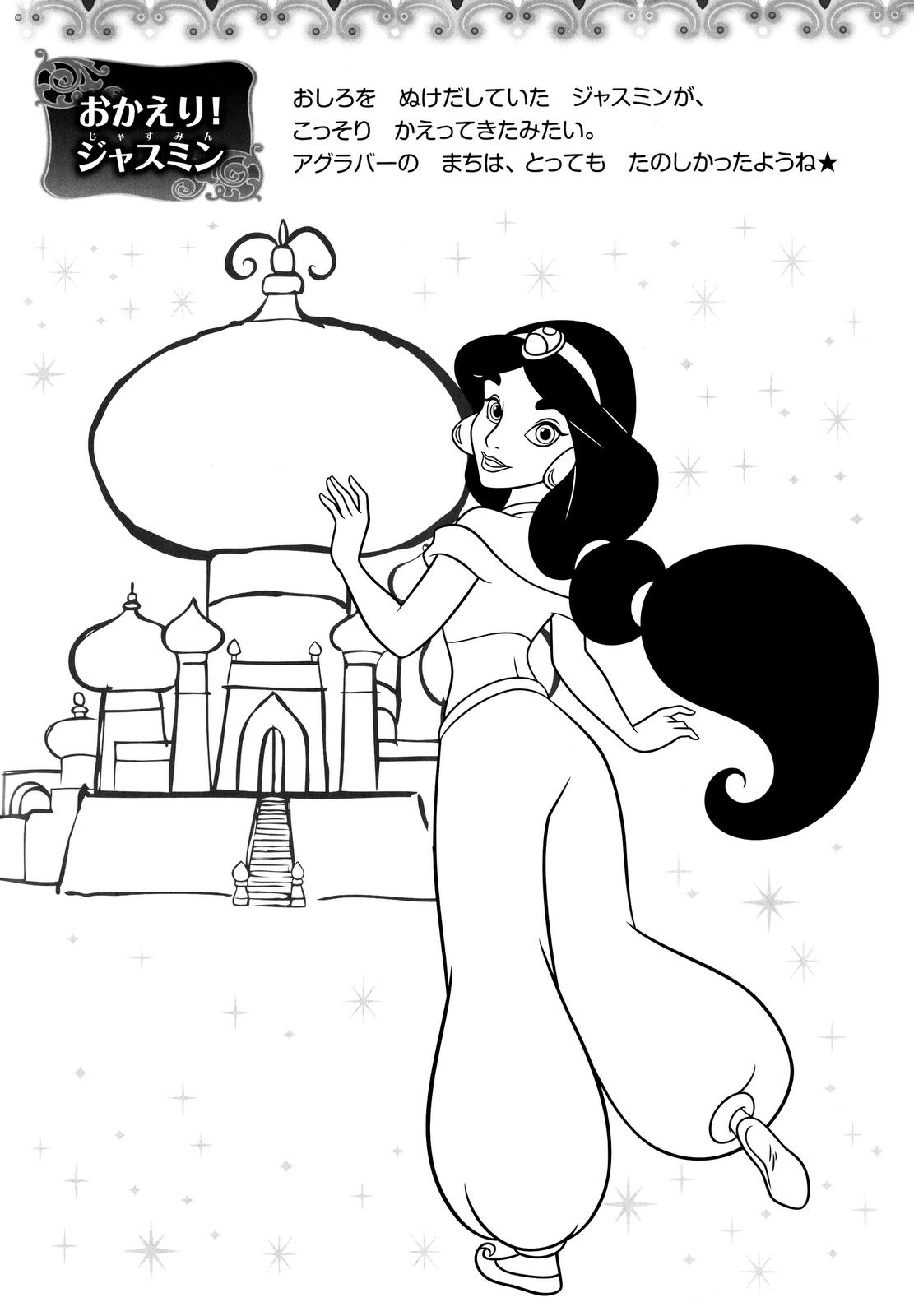 Princesas disney - Yasmine de aladin ...