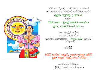 invitation for the sinhala new year festival 0rganised by the group 91