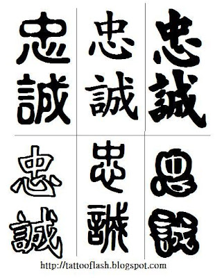 Chinese Tattoo Symbols