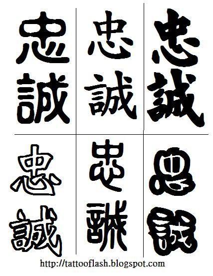 chinese tattoo chinese tattooloyalty