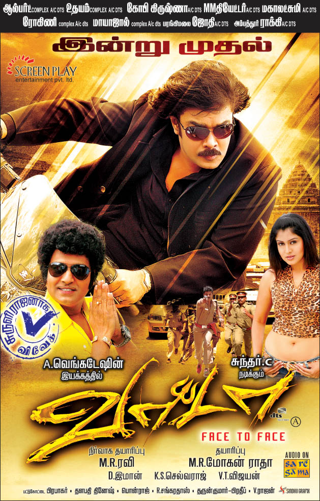 Urumi Malayalam Full Movie Videos - ZinkHDCo
