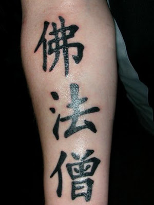 Many of the Chinese tattoos combine writing symbols