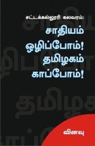 சாதியம் ஒழிப்போம் ! தமிழகம் காப்போம் !