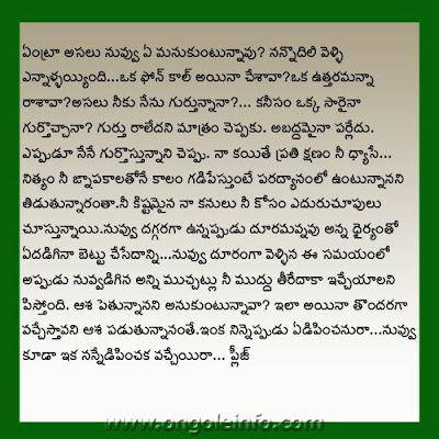 Love telugu letters telugu letters posted by love at 1222 am spiritdancerdesigns Choice Image