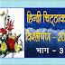 हिन्दी चिट्ठाकार विश्लेषण -2007 (भाग-3)