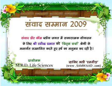 संवाद सम्मान-2009