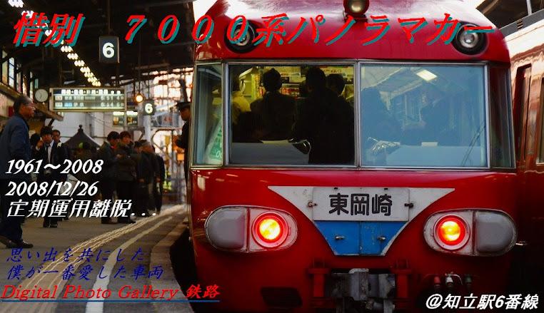 Digital Photo Gallery鉄路 ~鉄道写真~