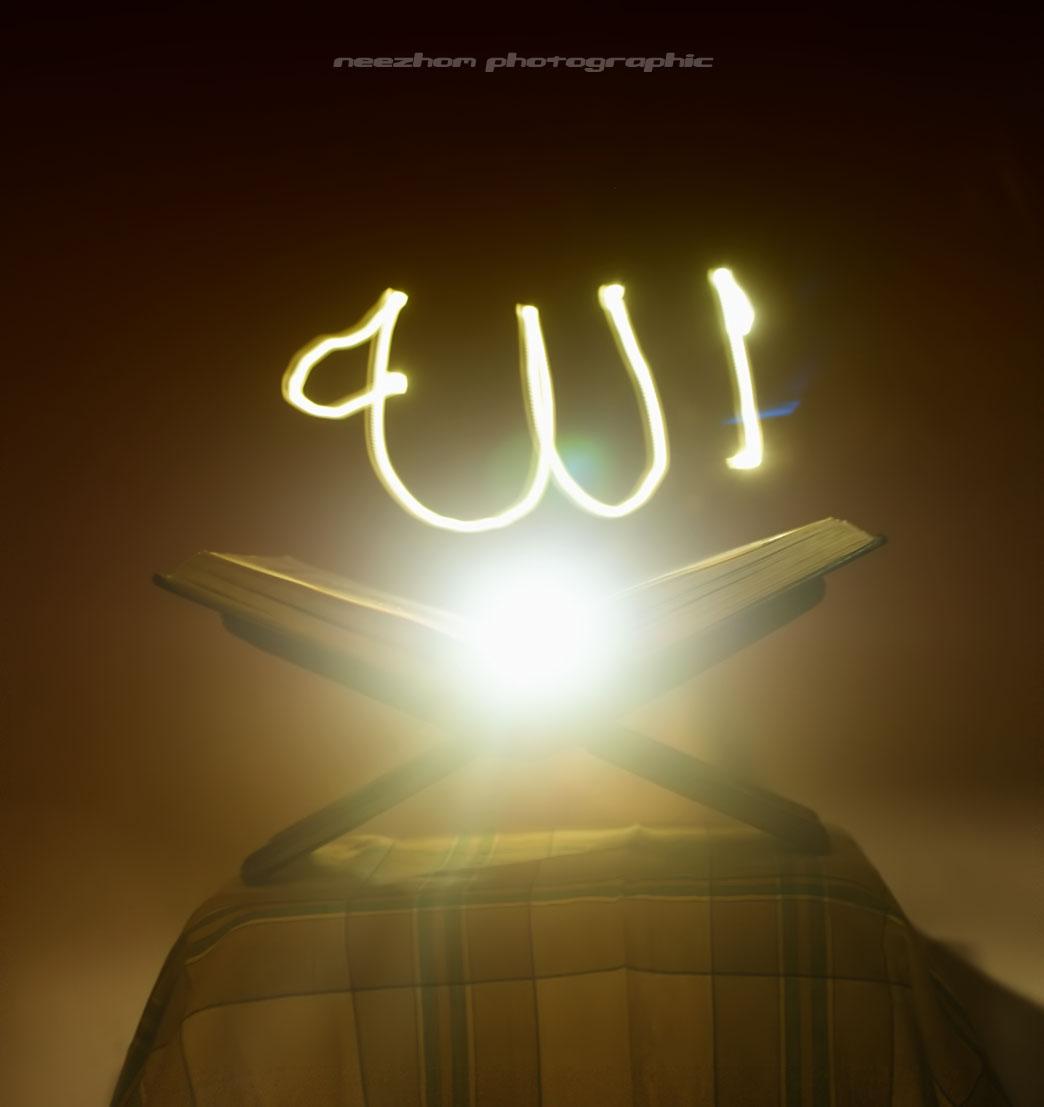 Nama nama allah elhouz