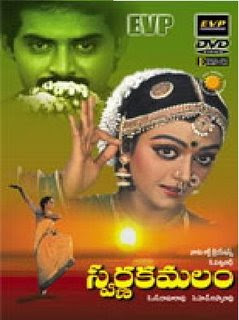 Swarnakamalam movie