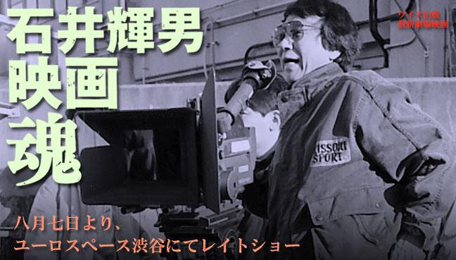 【映画】石井輝男映画魂 公式ブログ
