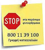 Στοπ στην παράνομη χρήση φυτοφαρμάκων. Images