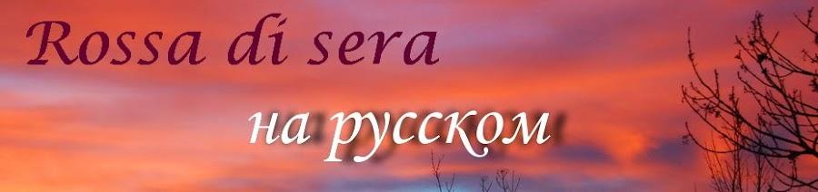 Rossa di sera на русском