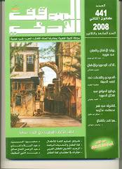 مجلة الموقف الأدبي العدد441 سنة 2008
