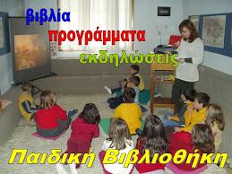Παιδική Βιβλιοθήκη