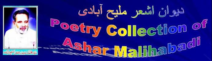 Diwane Ashar Malihabadi دیوان اشعر ملیح آبادی
