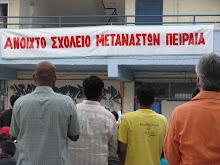 Ανοιχτο Σχολειο Μετανασων Πειραια