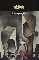 बहेलिये (कहानी-संग्रह) : विपिन कुमार शर्मा