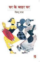 घर के बाहर घर (कविता-संग्रह) : विष्णु नागर