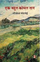 एक बहुत कोमल तान (कविता-संग्रह) : लीलाधर मंडलोई