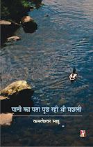 पानी का पता पू्छ रही थी मछ्ली (कविता-संग्रह) : कमलेश्वर साहू
