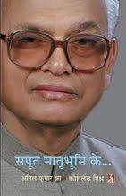 सपूत मात़ृभूमि के.../ अनिल कुमार झा, कौशलेन्द्र मिश्र