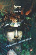 हेरवा (कविता-संग्रह) : सुनीता जैन