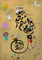 kids eid celebration ecard