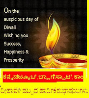 Kannada Diwali Greetings