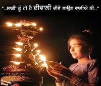 diwali wishes in punjabi language