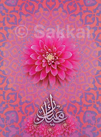 eid wishes with flowers