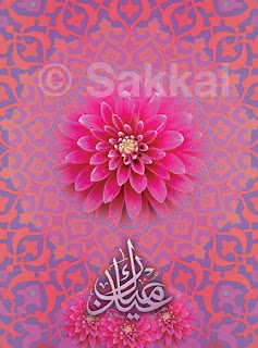 Eid Flower Greetings