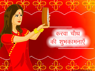 Free Karwa Chauth Greetings